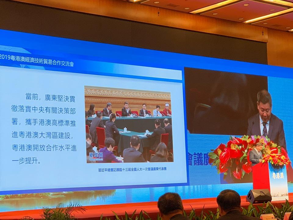「2019粵港澳經濟技術貿易合作交流會」