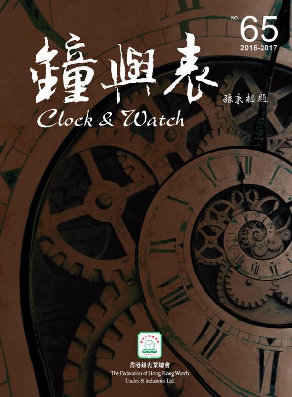 Clock & Watch 65